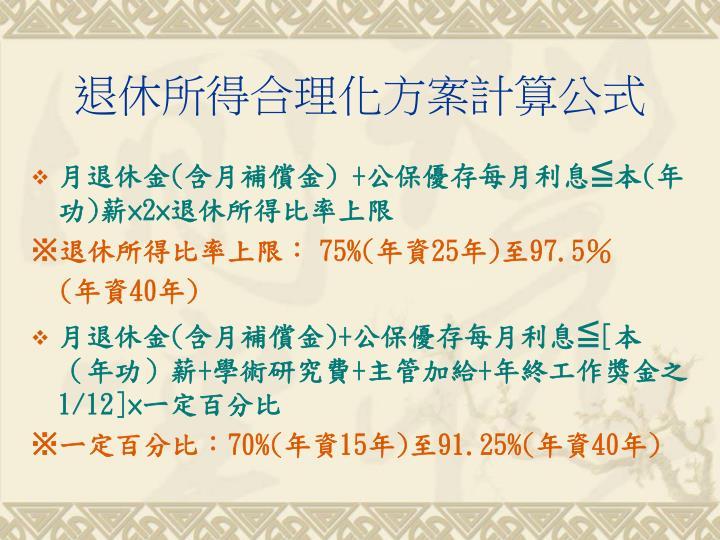 退休所得合理化方案計算公式
