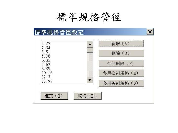 標準規格管徑