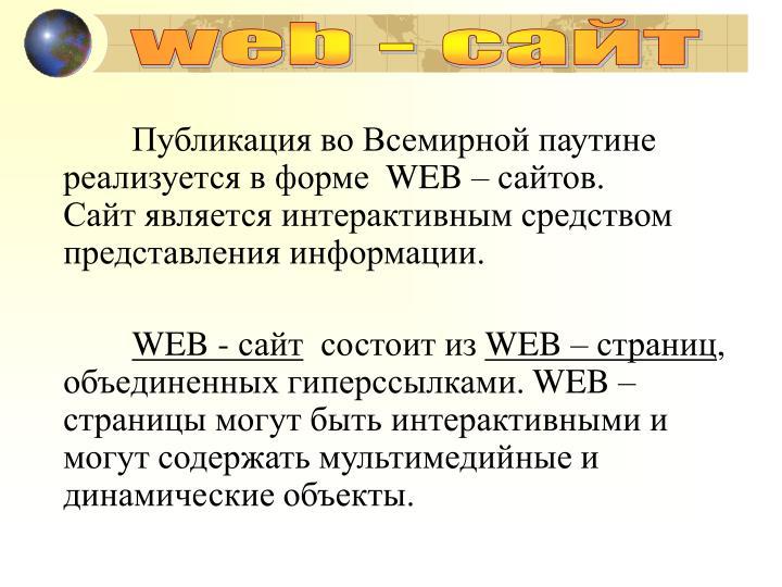 web -