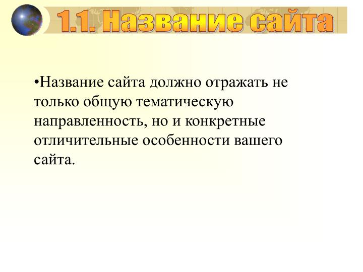 1.1. Название сайта