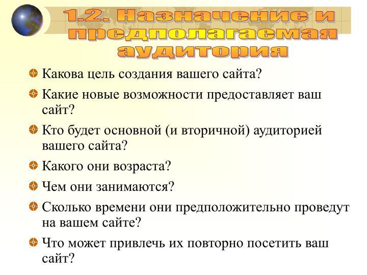 1.2. Назначение и