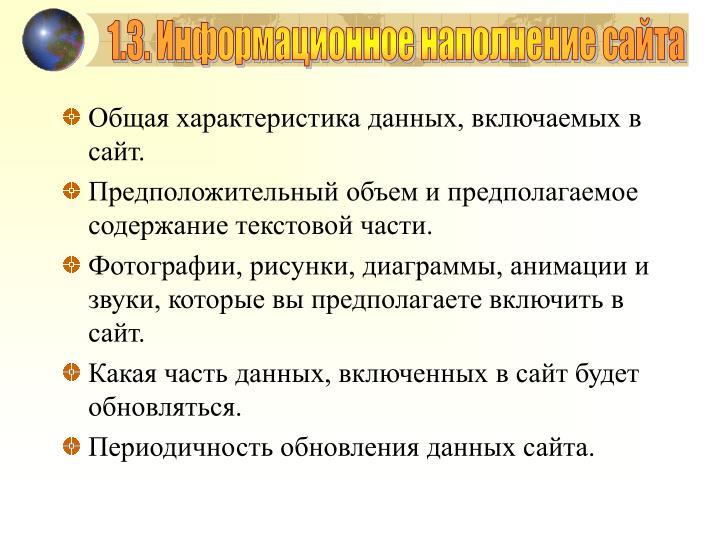 1.3. Информационное наполнение сайта