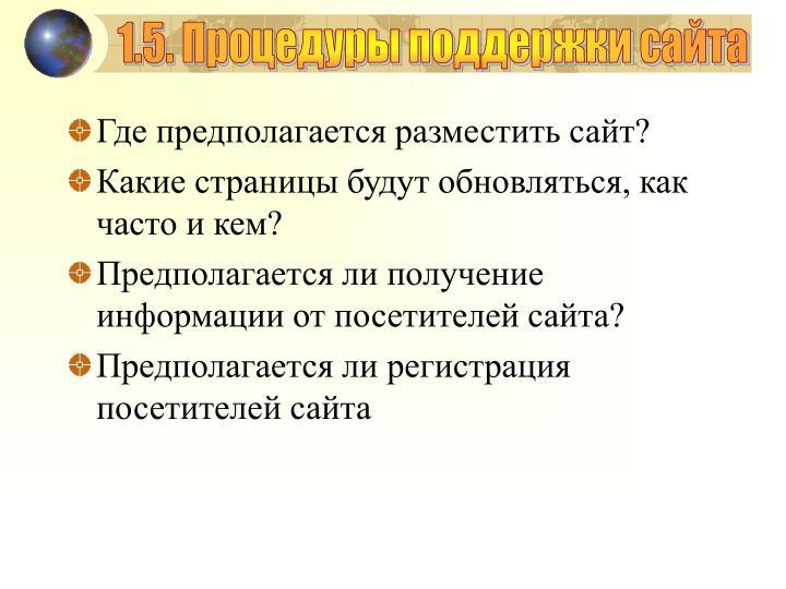 1.5. Процедуры поддержки сайта