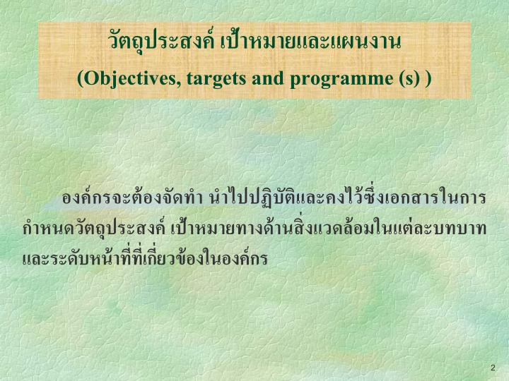 Objectives targets and programme s