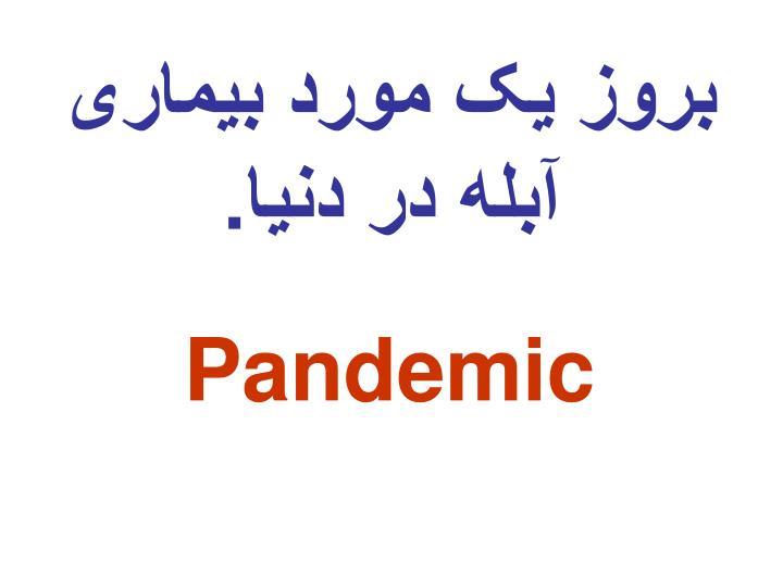 بروز یک مورد بیماری آبله در دنیا.