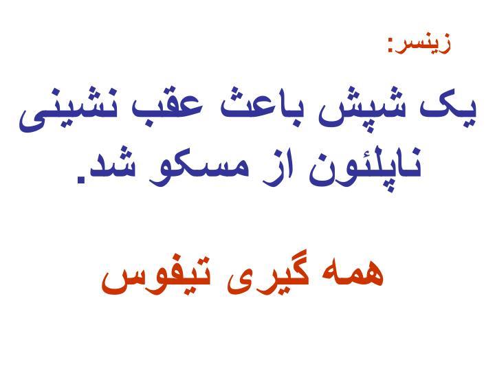 زینسر:
