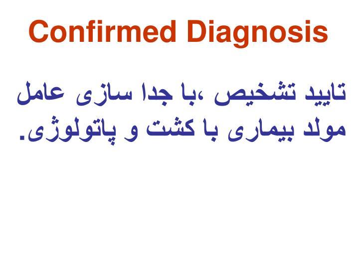 Confirmed Diagnosis