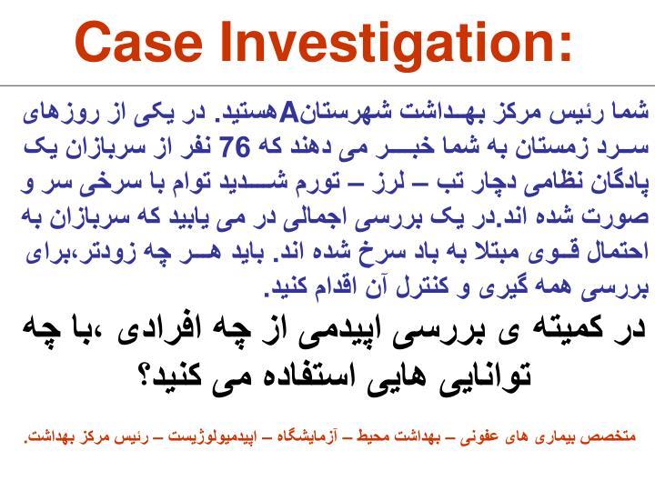 Case Investigation: