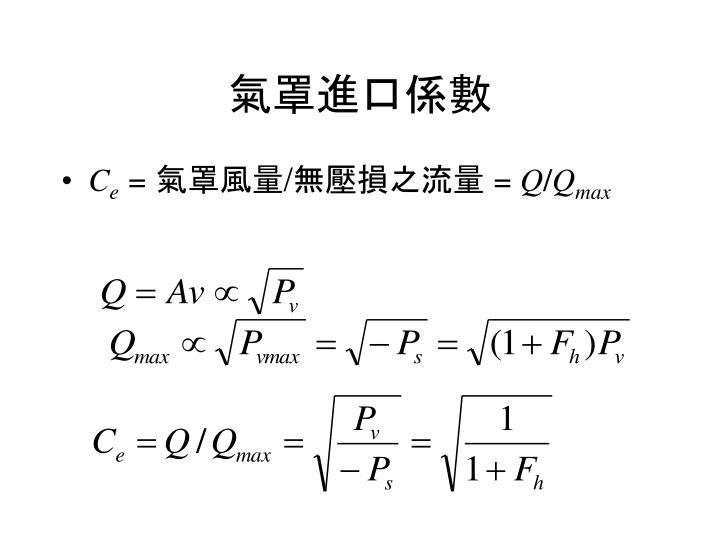 氣罩進口係數