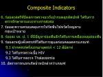 composite indicators2