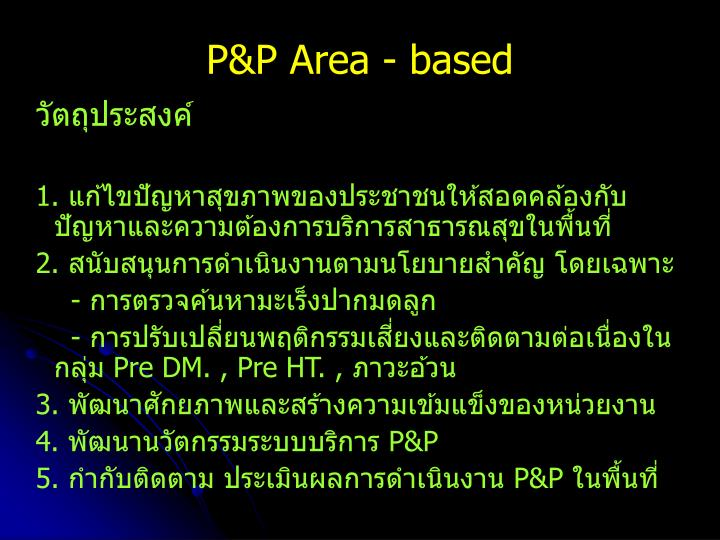 P&P Area - based