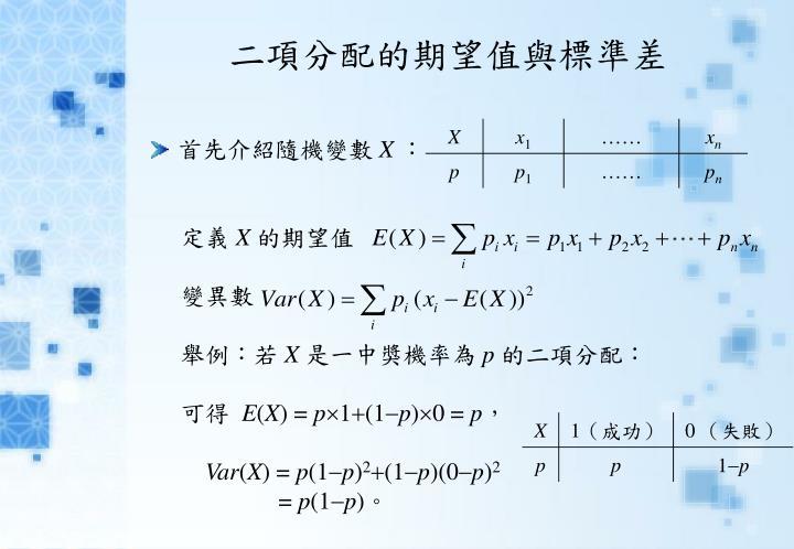 二項分配的期望值與標準差