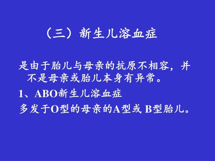 (三)新生儿溶血症