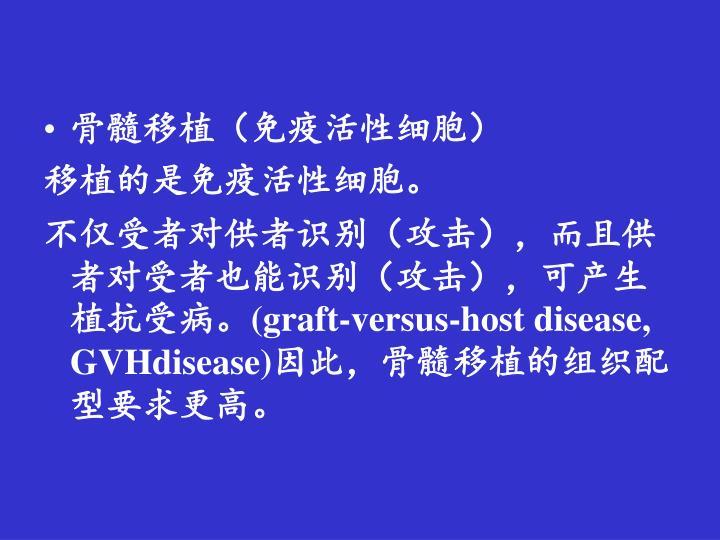骨髓移植(免疫活性细胞)