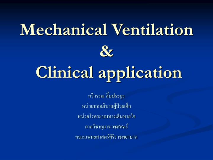 Mechanical ventilation clinical application
