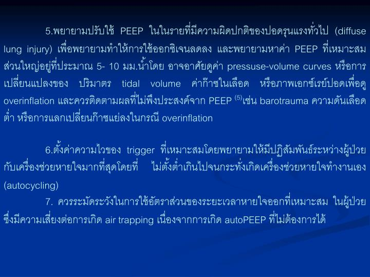 5. PEEP  (diffuse lung injury)   PEEP   5- 10 .  pressuse-volume curves   tidal volume   overinflation  PEEP