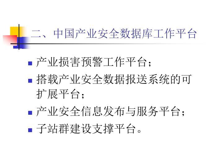 二、中国产业安全数据库工作平台