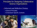 principles for designing collaborative science organizations