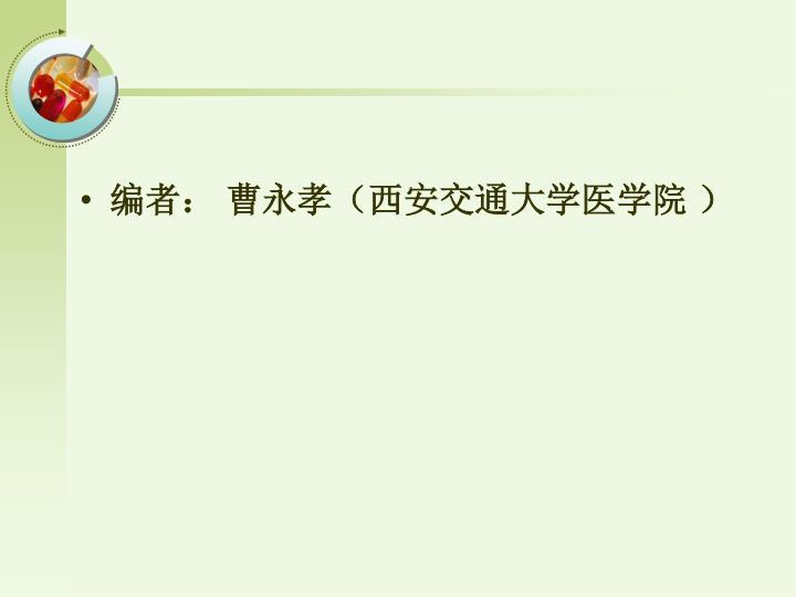 编者: 曹永孝(西安交通大学医学院 )