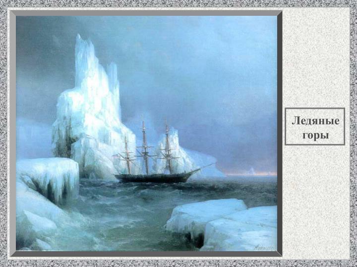 Ледяные
