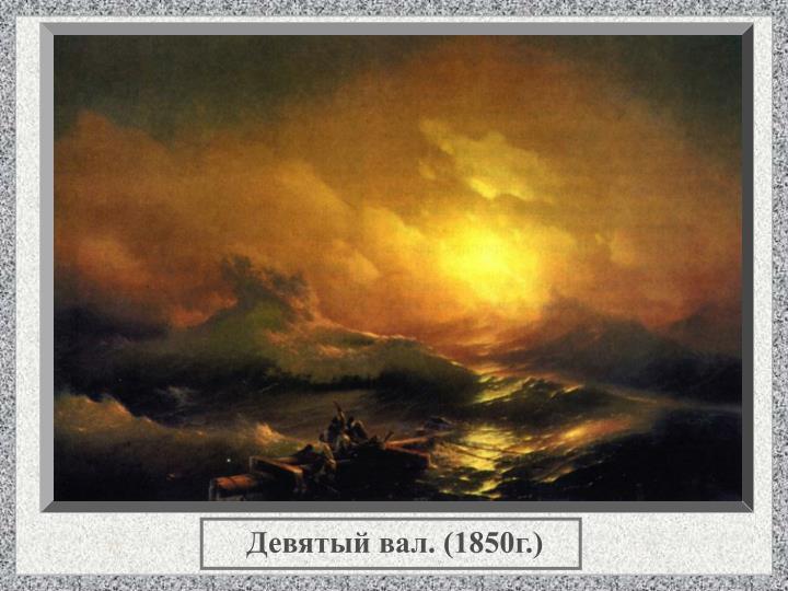 Девятый вал. (1850г.)