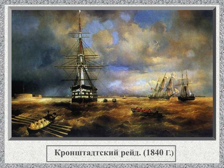 Кронштадтский рейд. (1840