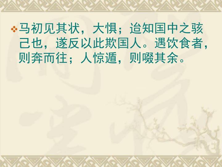 马初见其状,大惧;迨知国中之骇己也,遂反以此欺国人。遇饮食者,则奔而往;人惊遁,则啜其余。