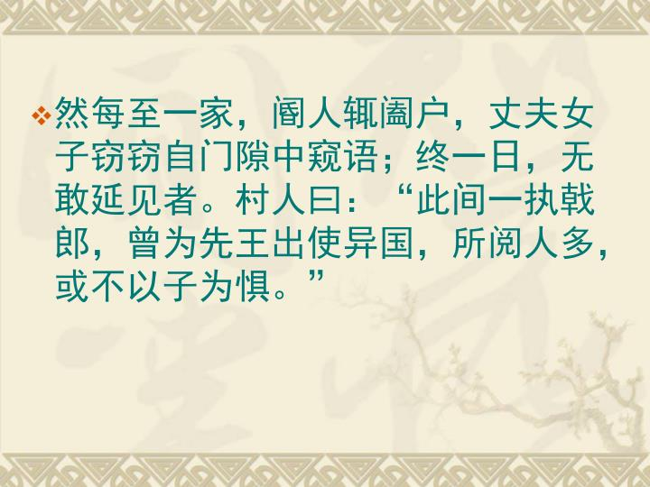 然每至一家,阍人辄阖户,丈夫女子窃窃自门隙中窥语;终一日,无敢延见者。村人曰: