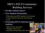 hkn s eecs community building services