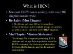 what is hkn