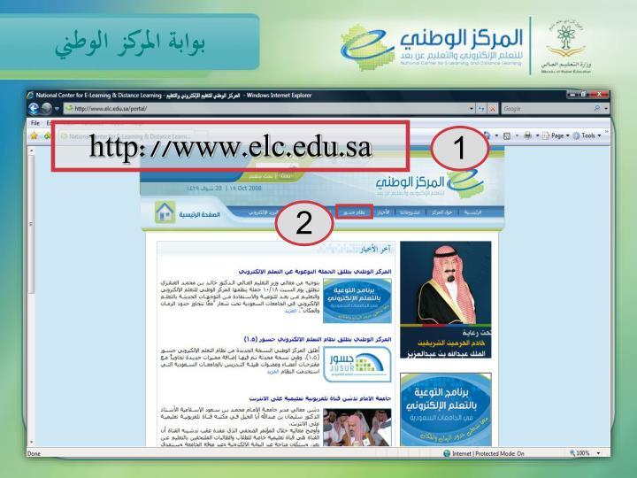 http://www.elc.edu.sa