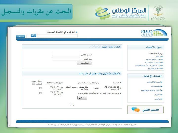 البحث عن مقررات والتسجيل