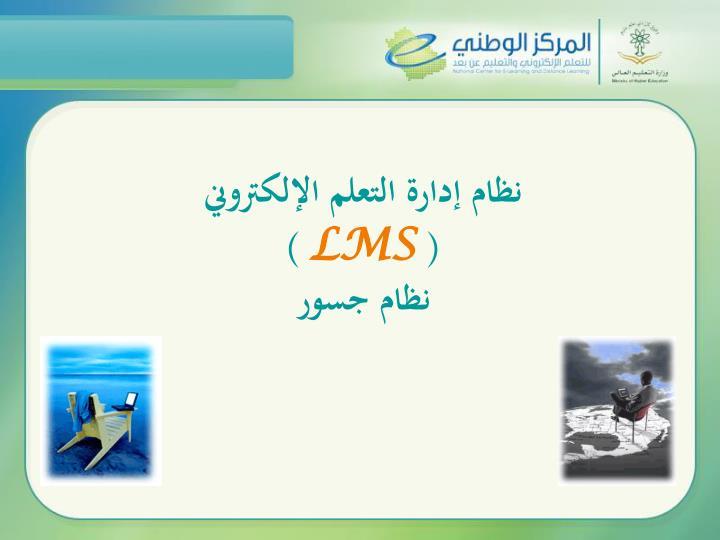 نظام إدارة التعلم الإلكتروني