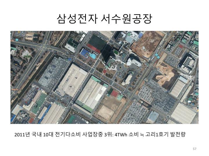 삼성전자 서수원공장