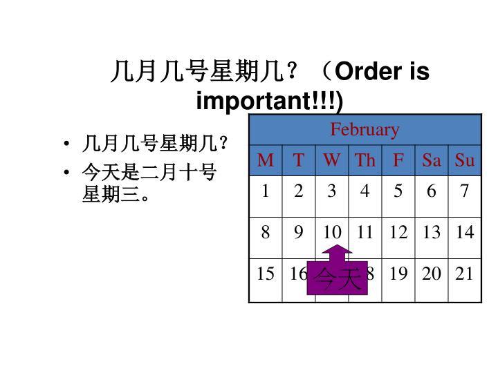 几月几号星期几?(
