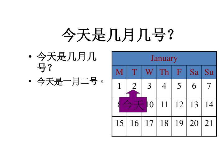 今天是几月几号?