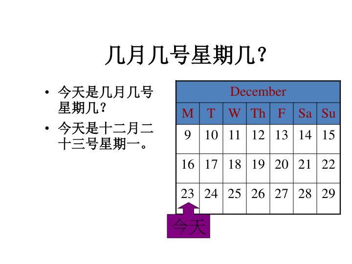 几月几号星期几?