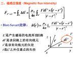 magnetic flux intensity