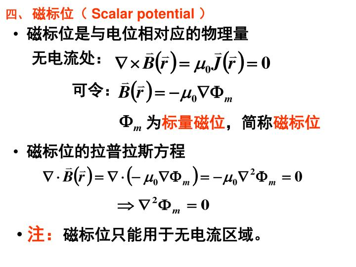 磁标位的拉普拉斯方程