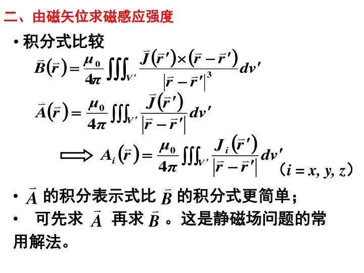 二、由磁矢位求磁感应强度