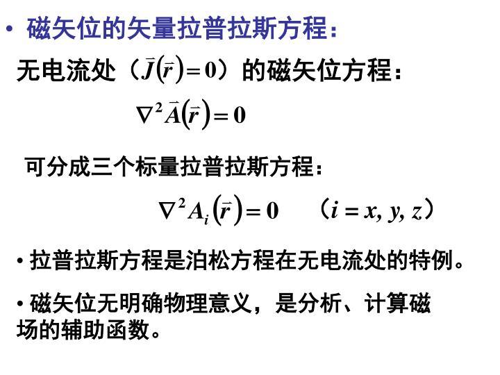 磁矢位的矢量拉普拉斯方程: