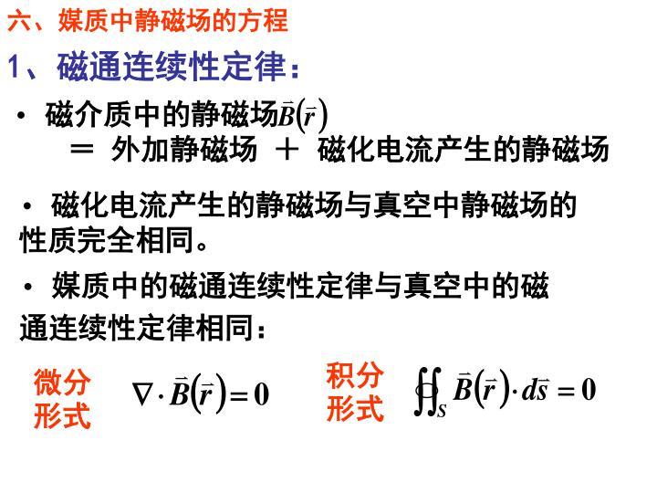 媒质中的磁通连续性定律与真空中的磁通连续性定律相同: