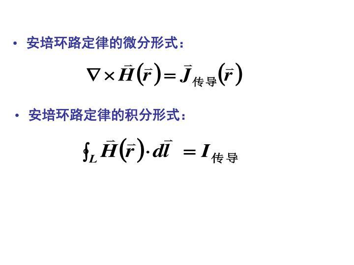 安培环路定律的微分形式: