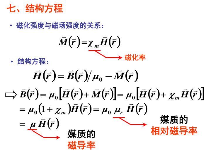结构方程: