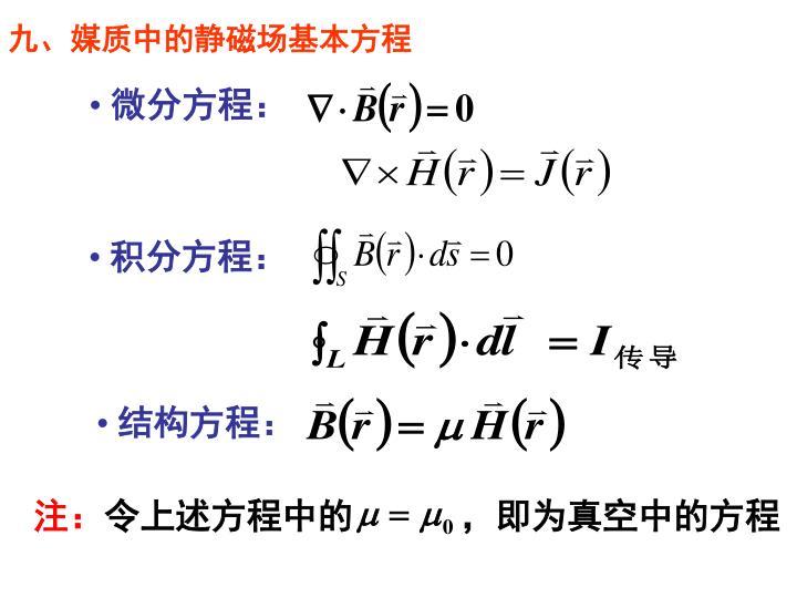 微分方程: