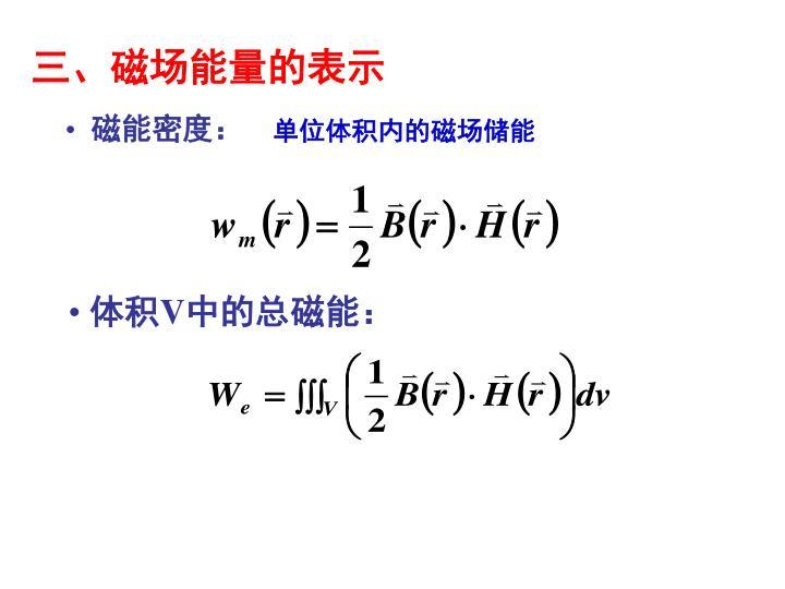 三、磁场能量的表示