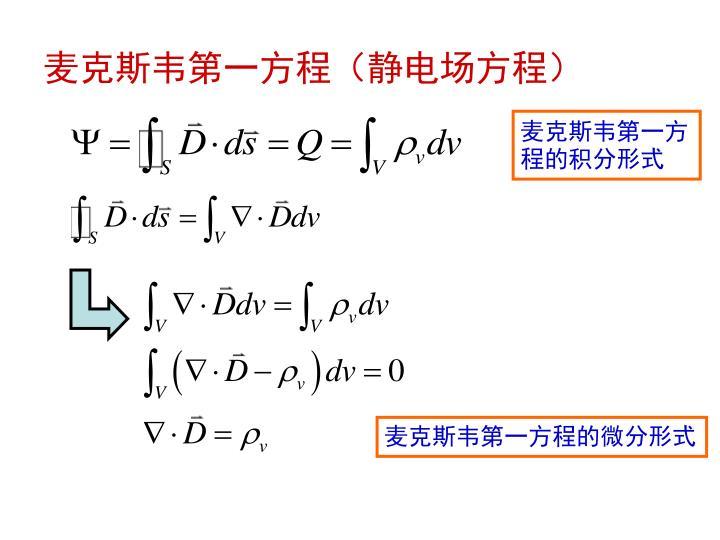 麦克斯韦第一方程(静电场方程)
