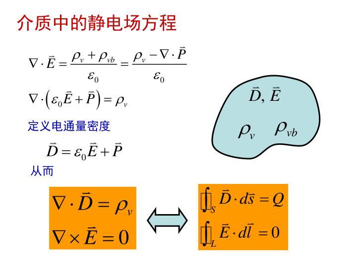 介质中的静电场方程