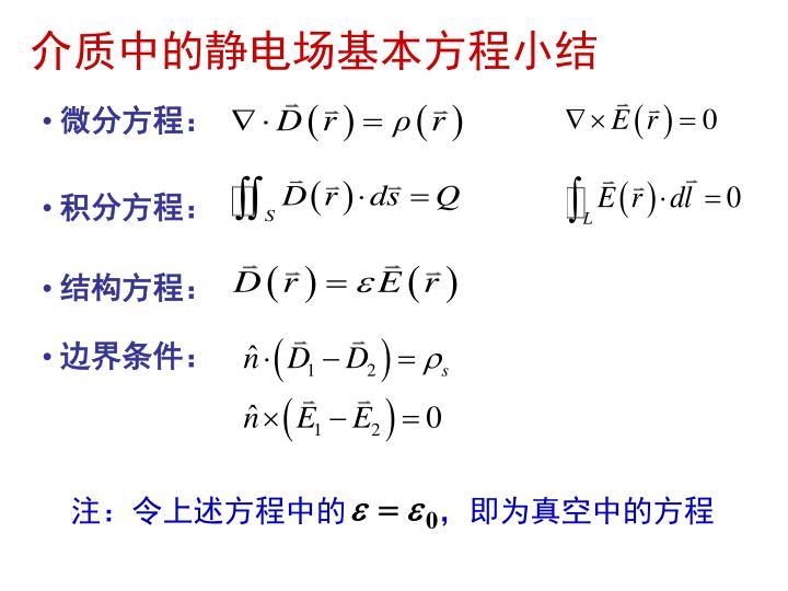注:令上述方程中的            ,即为真空中的方程