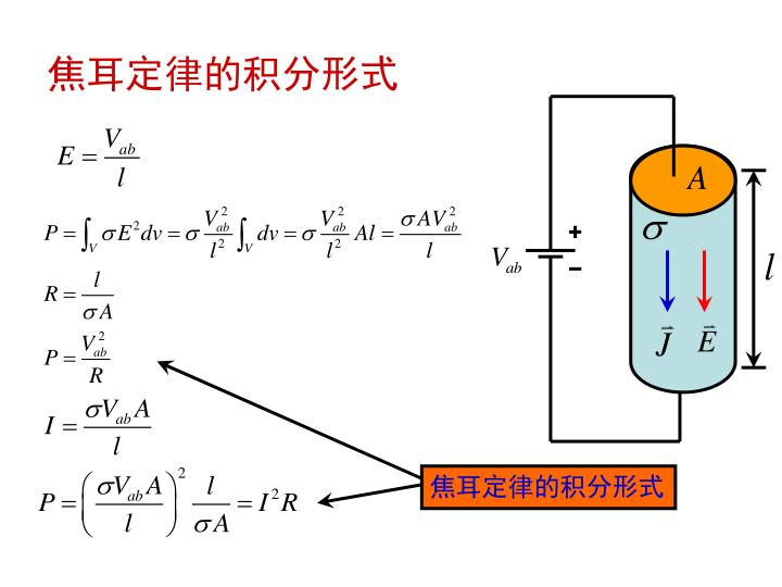 焦耳定律的积分形式